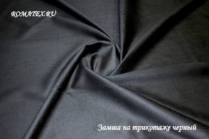 Ткань для рукоделия замша на трикотаже чёрный
