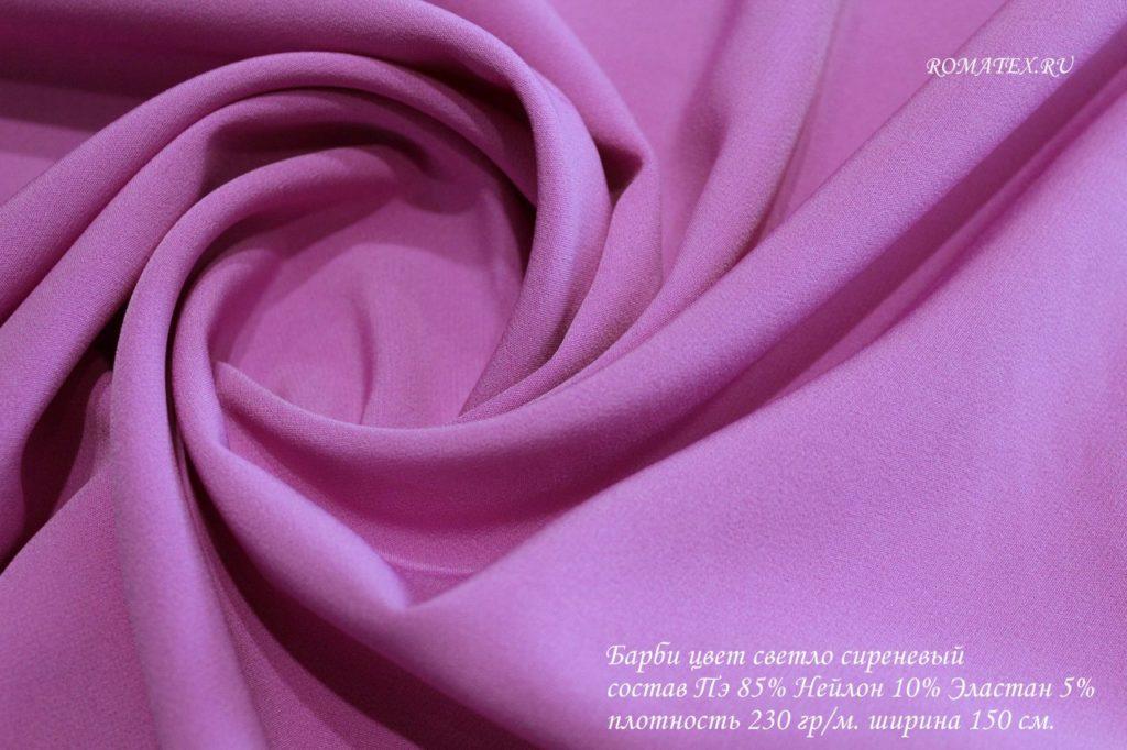 Ткань барби цвет светло-сиреневый