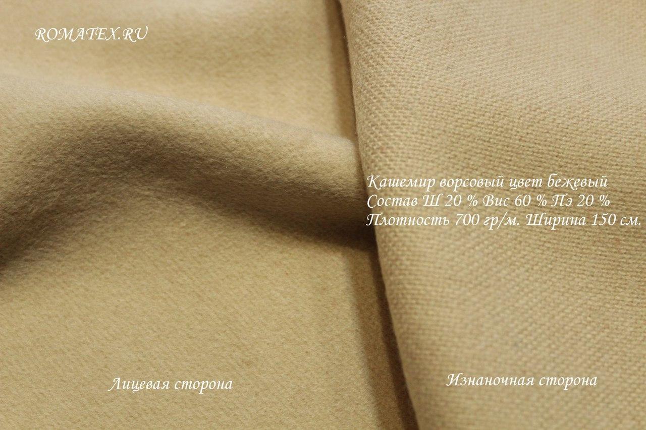 Ткань кашемир ворсовый цвет бежевый