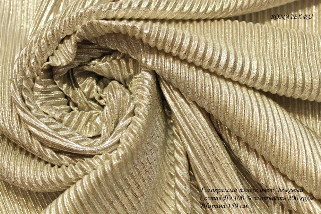 Ткань голограмма плиссе цвет бежевый