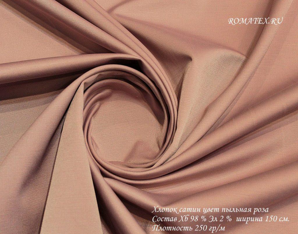 Ткань хлопок сатин цвет пыльная роза
