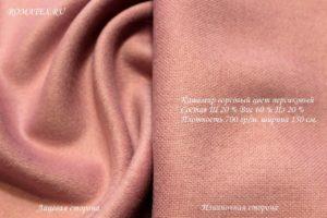 Ткань кашемир ворсовый цвет персиковый