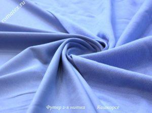 Ткань футер 2-х нитка петля цвет голубой качество пенье