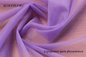 Ткань еврофатин цвет фиолетовый