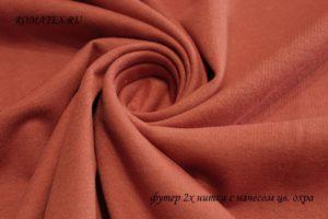 Ткань футер 2-х нитка начёс цвет охра