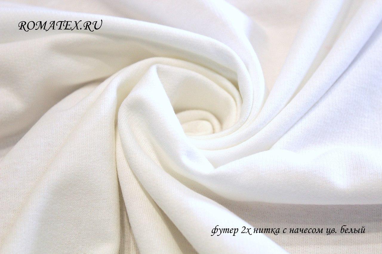 Ткань футер 2-х нитка начёс цвет белый