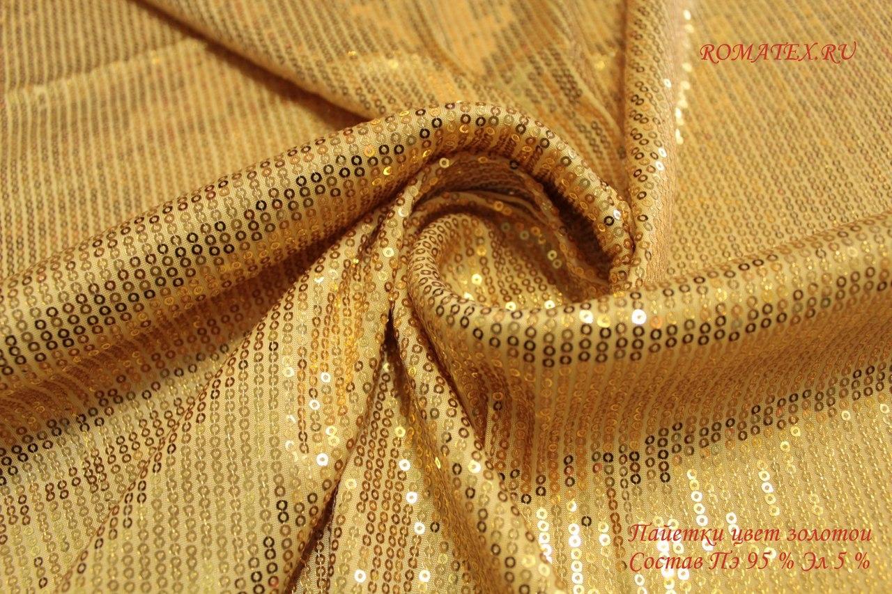 Ткань пайетки цвет золото