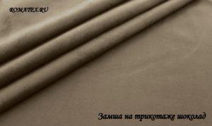 Ткань для одежды искусственная замша на трикотаже шоколад