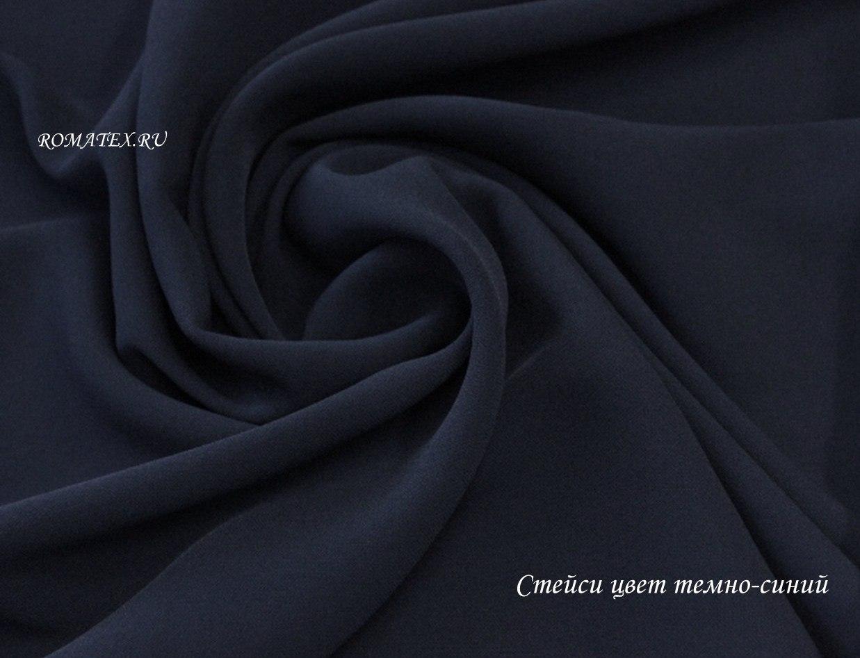 Ткань стейси цвет тёмно-синий