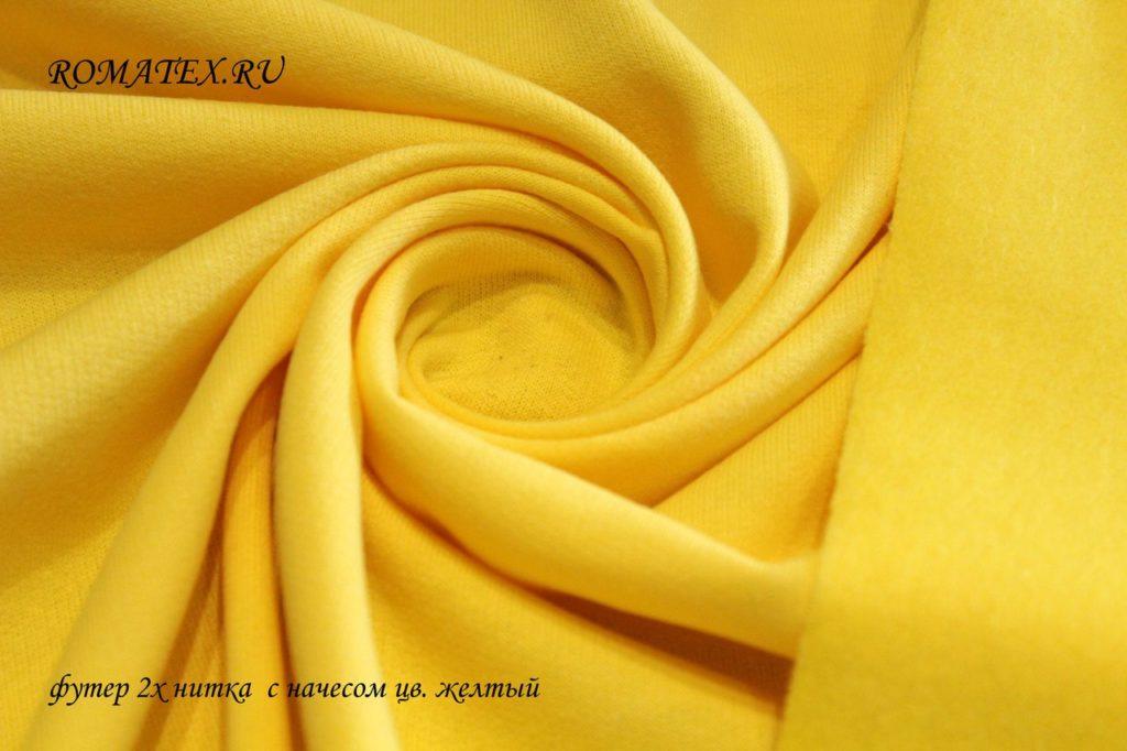 Ткань футер 2-х нитка начёс цвет жёлтый