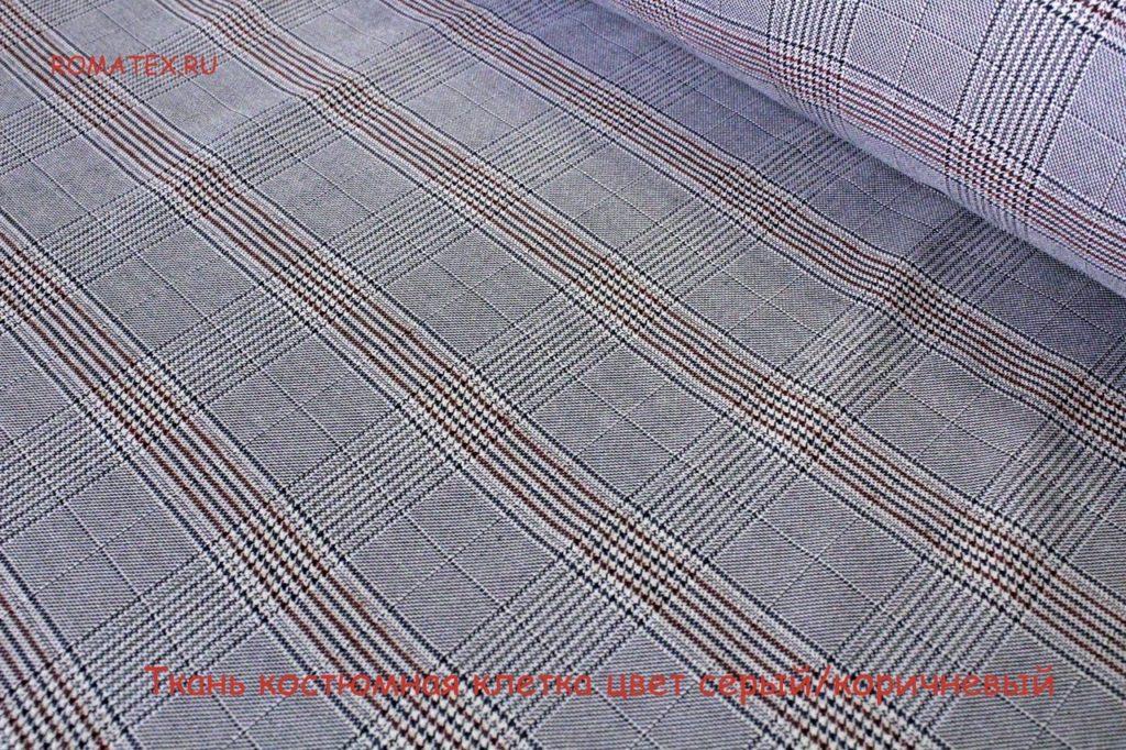Ткань костюмная клетка цвет серый/коричневый