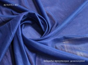 Ткань подкладка трикотажная васильковая