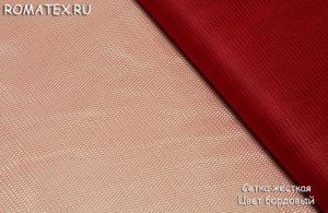 Ткань сетка жесткая цвет бордовый