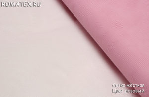 Ткань сетка жесткая цвет розовый