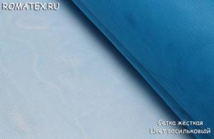 Ткань сетка жесткая цвет васильковый
