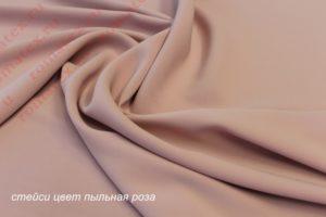 Ткань стейси цвет пыльная роза