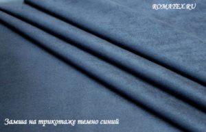Ткань замша на трикотаже синий