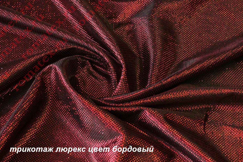 Трикотаж Люрекс цвет бордовый