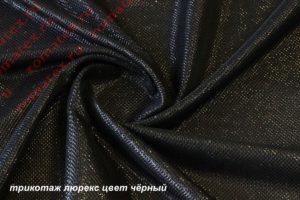 Ткань трикотаж люрекс цвет черный