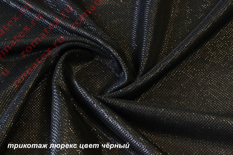 Трикотаж Люрекс цвет черный