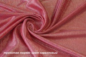 Ткань трикотаж люрекс цвет коралловый