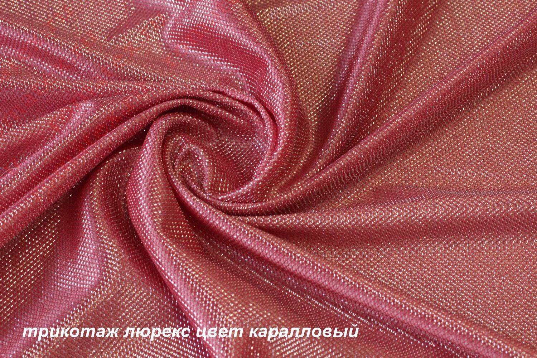 Трикотаж Люрекс цвет коралловый