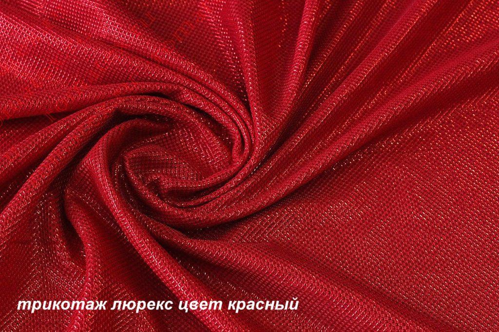 Ткань трикотаж люрекс цвет красный