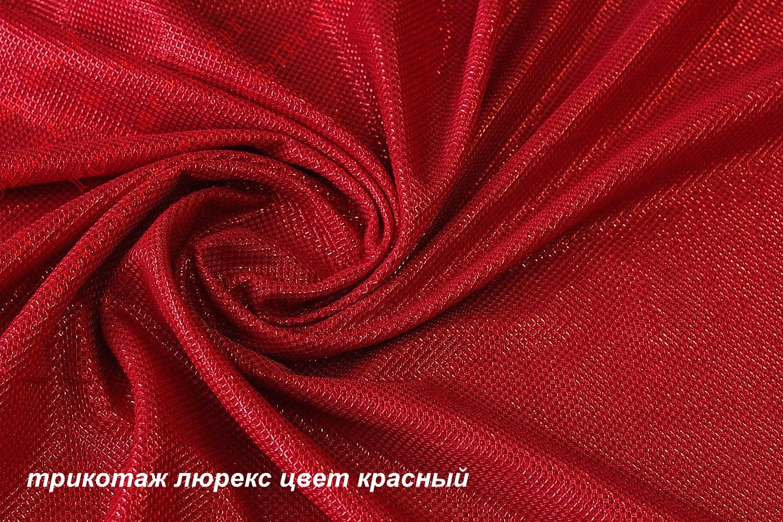 Трикотаж Люрекс цвет красный
