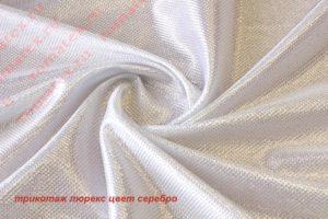 Ткань трикотаж люрекс , серебро-белый