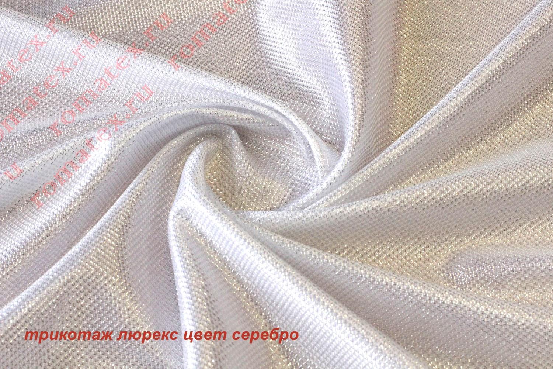Трикотаж Люрекс , серебро-белый