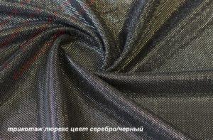 Ткань трикотаж люрекс цвет серебро-чёрный