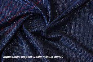 Ткань трикотаж люрекс цвет темно-синий