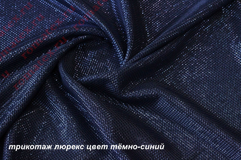 Трикотаж Люрекс цвет темно-синий