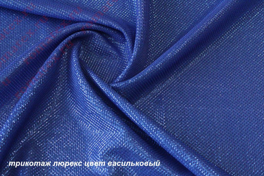 Ткань трикотаж люрекс цвет васильковый