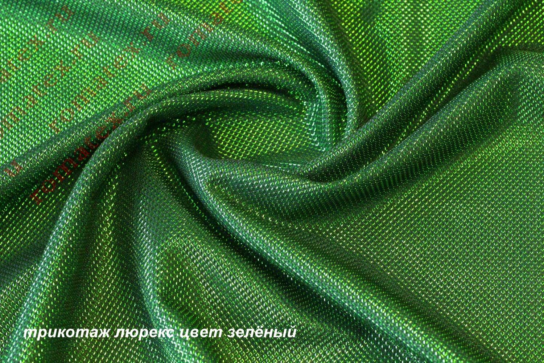 Ткань трикотаж люрекс цвет зелёный