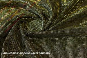 Ткань трикотаж люрекс цвет золотой