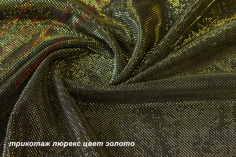 Трикотаж Люрекс цвет золотой