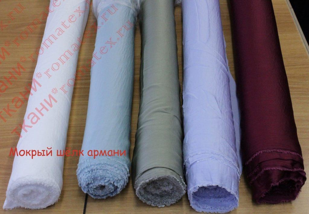 Ткань армани шелк мокрый цвета в ассортименте