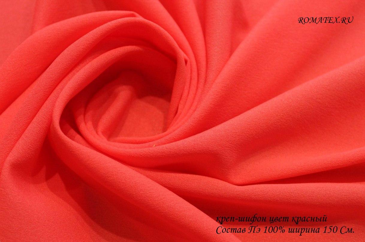 Ткань креп-шифон цвет красный