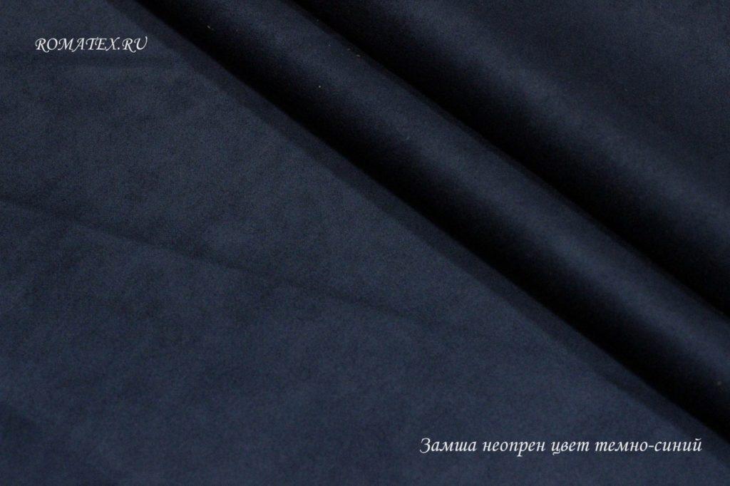 Ткань замша на трикотаже цвет темно-синий