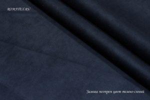 Ткань для одежды искусственная замша на трикотаже цвет темно-синий