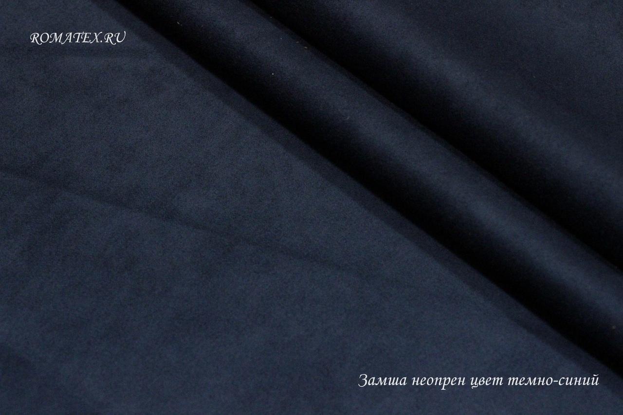 Ткань замша на трикотаже тёмно-синий