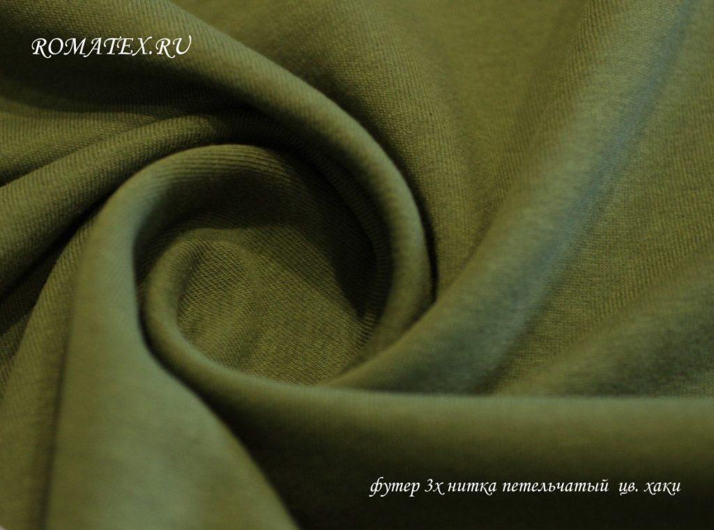 Ткань футер 3-х нитка петля качество компак пенье цвет хаки