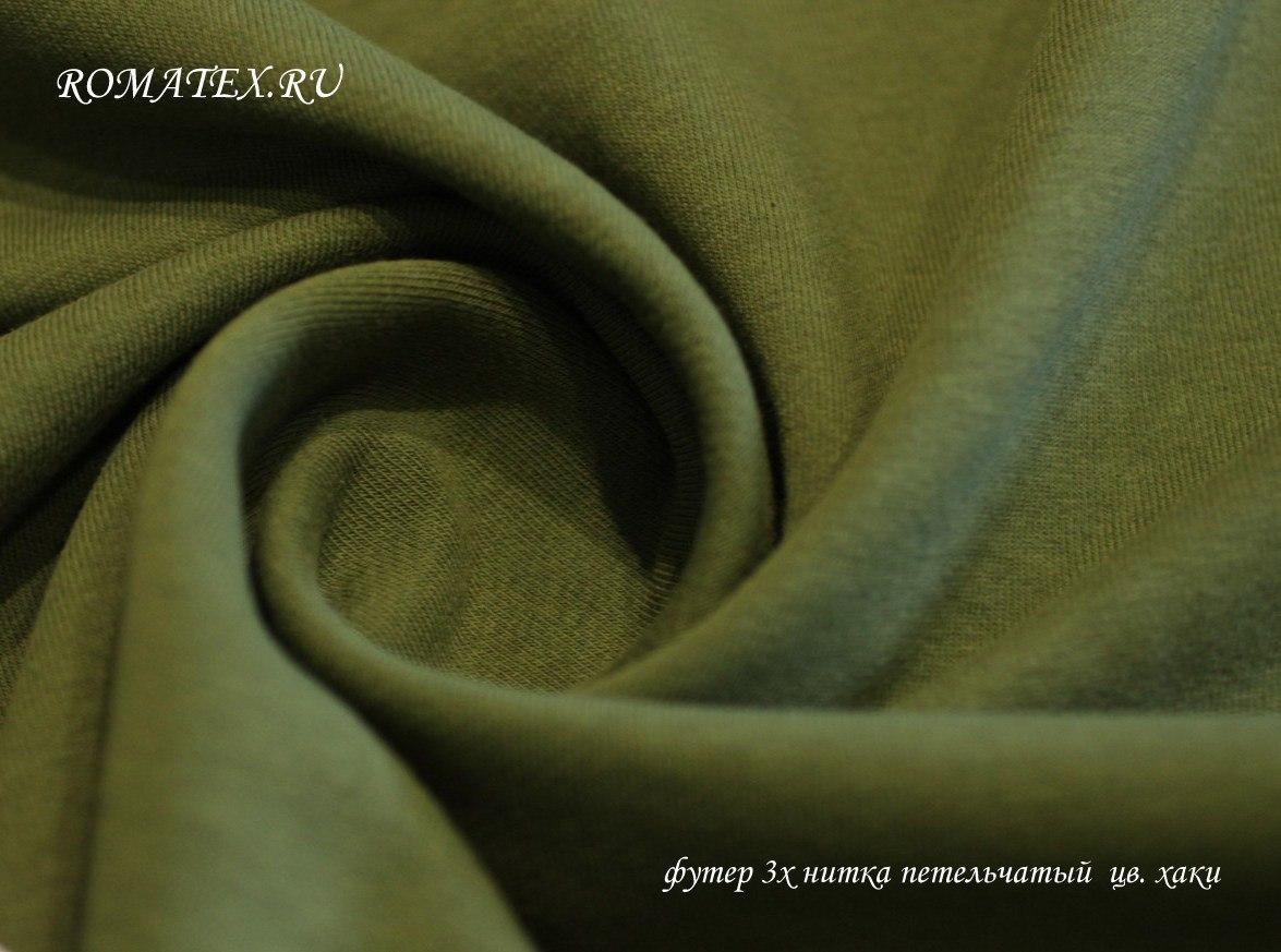 Футер 3-х нитка петля качество Компак пенье цвет хаки