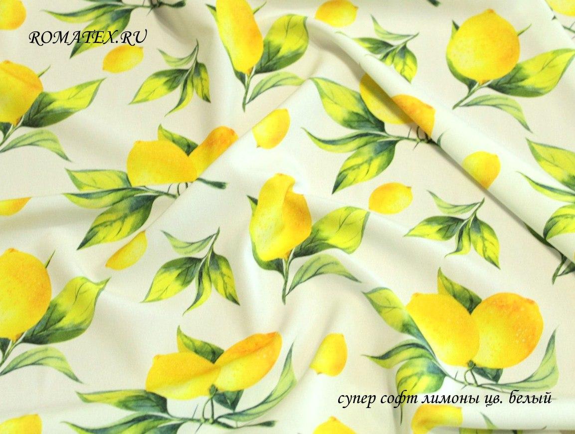 Ткань супер софт лимоны цвет белый