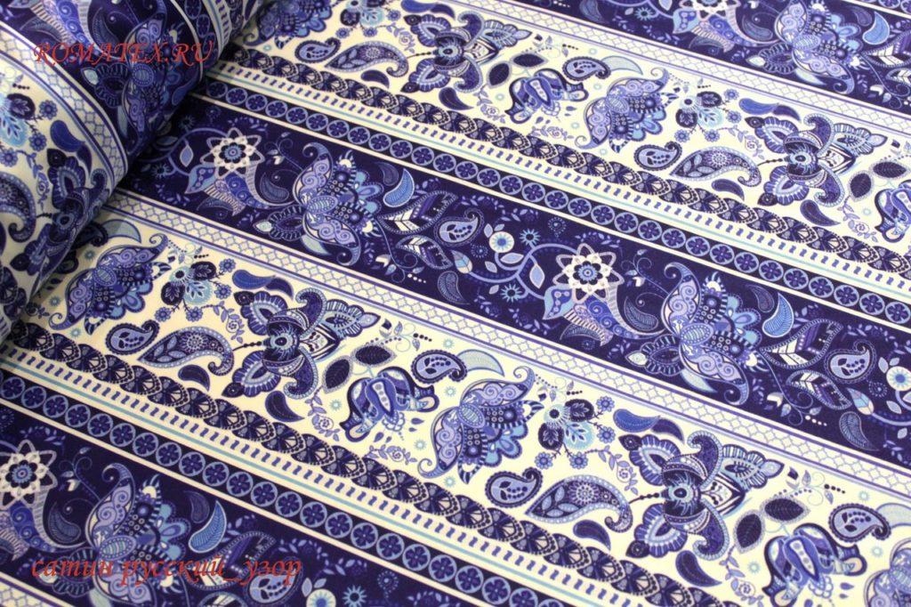 Ткань сатин русский узор
