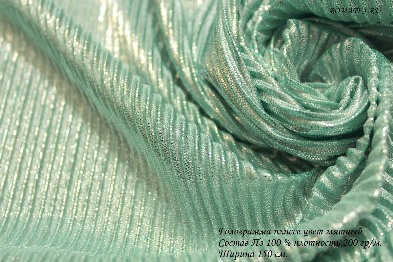 Ткань голограмма плиссе цвет мятный