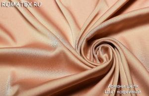 Ткань армани шелк цвет кофейный
