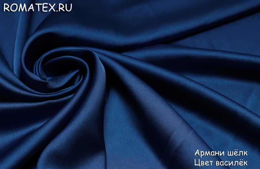 Ткань армани шелк цвет васильковый
