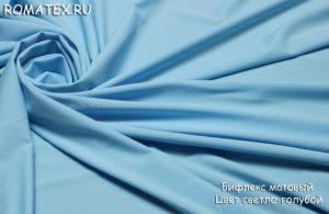 Ткань бифлекс матовый голубой